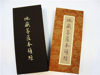 《地藏经》是学佛者必修经典