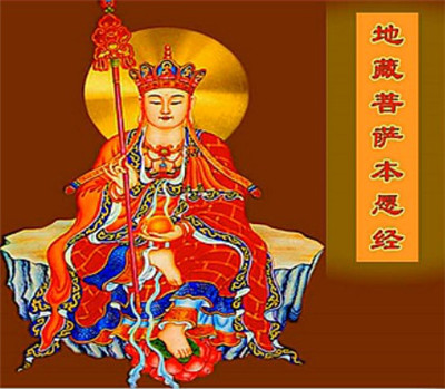 地藏菩萨本愿经讲话