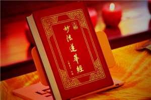 中国佛教以《法华经》为基