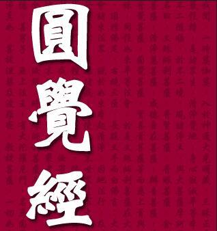 圆觉经原文及译文