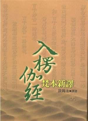 入楞伽经梵本新译