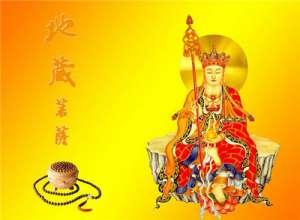 什么是地藏菩萨?