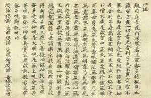 《心经》是中国人伪造的吗