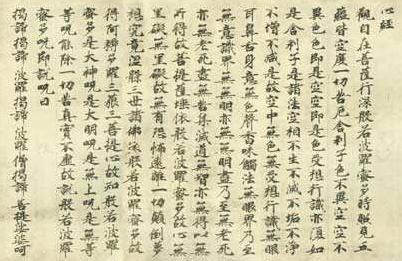 《心经》是中国人伪造的吗?