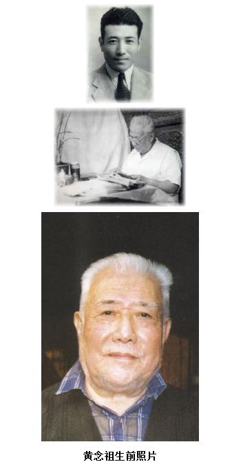 黄念祖生前照片、亲笔题字及往生后舍利图片
