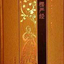 楞严经(卷十)